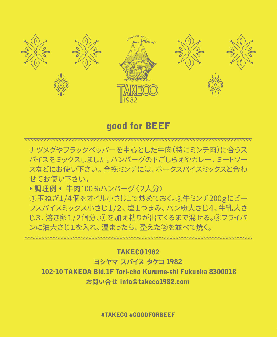 good for BEEFのレシピ